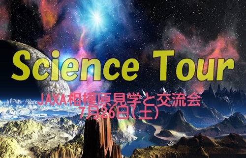 Science tour